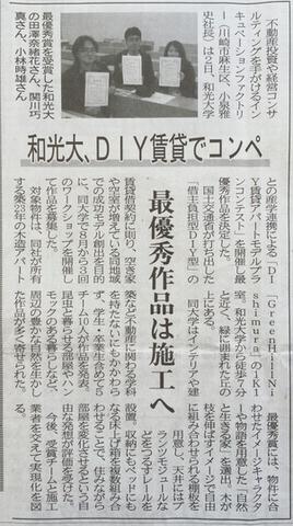 shukanzyutaku1110