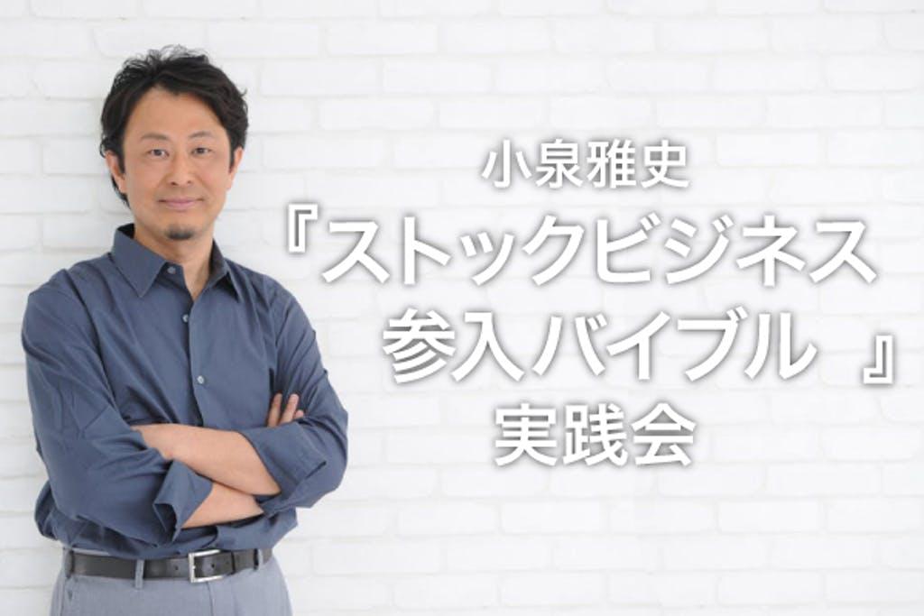 ストックビジネス参入バイブル実践会